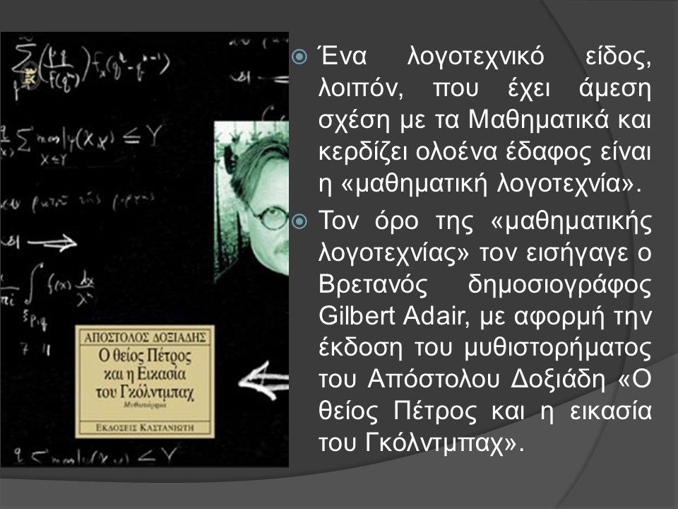 Ένα λογοτεχνικό είδος, λοιπόν, που έχει άμεση σχέση με τα Μαθηματικά και κερδίζει ολοένα έδαφος είναι η «μαθηματική λογοτεχνία».