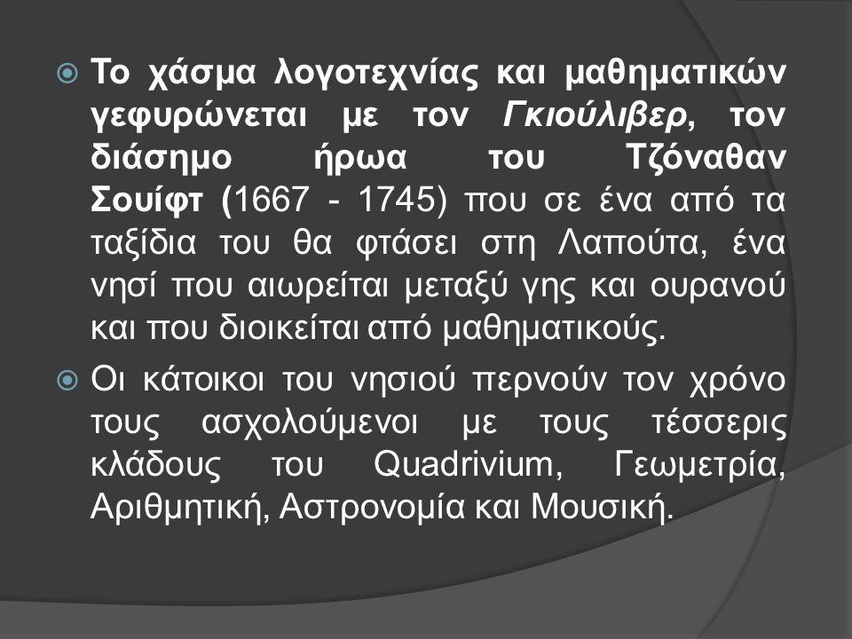 Το χάσμα λογοτεχνίας και μαθηματικών γεφυρώνεται με τον Γκιούλιβερ, τον διάσημο ήρωα του Τζόναθαν Σουίφτ (1667 - 1745) που σε ένα από τα ταξίδια του θα φτάσει στη Λαπούτα, ένα νησί που αιωρείται μεταξύ γης και ουρανού και που διοικείται από μαθηματικούς.