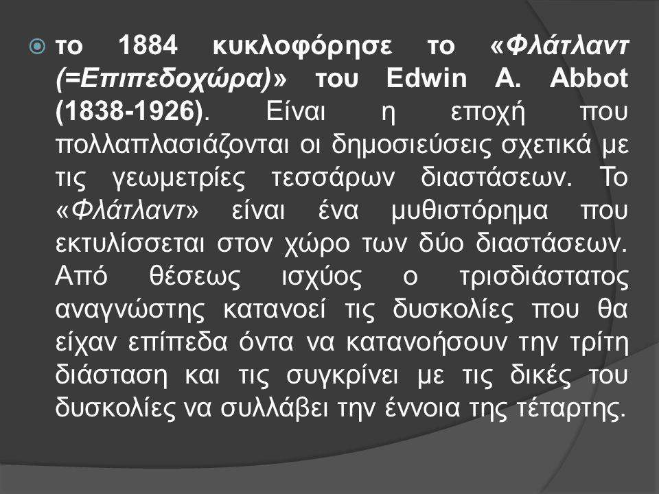 το 1884 κυκλοφόρησε το «Φλάτλαντ (=Επιπεδοχώρα)» του Edwin A
