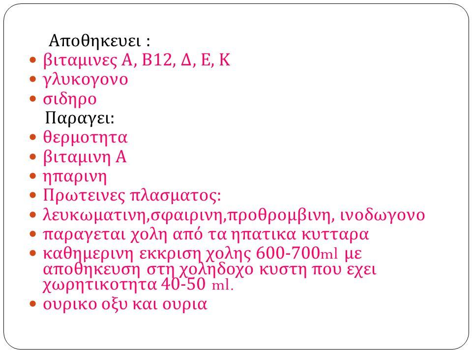 Αποθηκευει : βιταμινες Α, Β12, Δ, Ε, Κ. γλυκογονο. σιδηρο. Παραγει: θερμοτητα. βιταμινη Α. ηπαρινη.