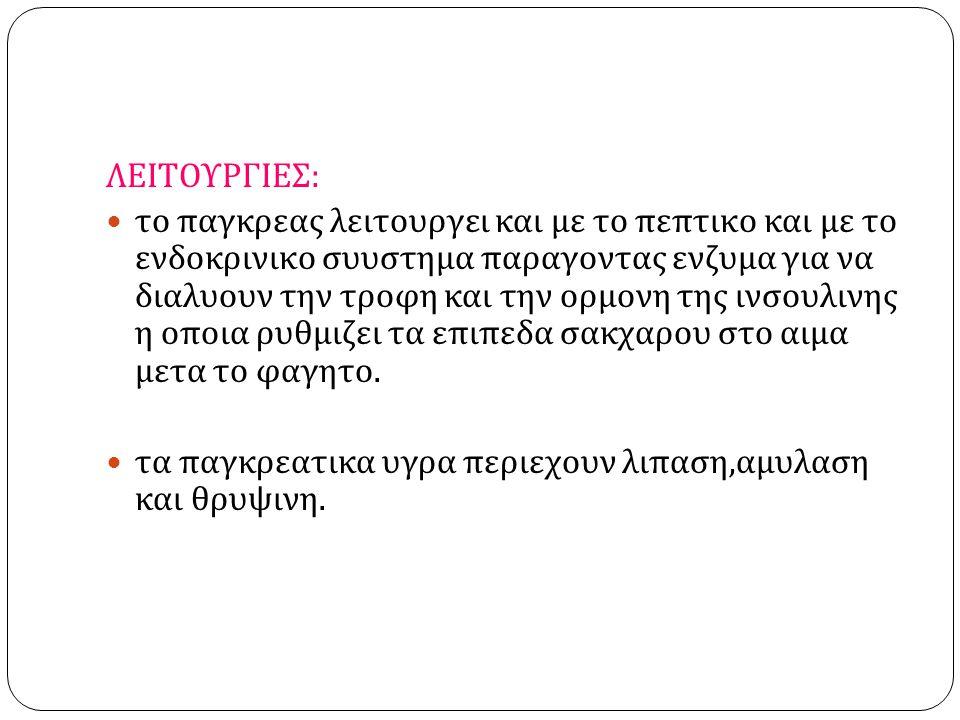 ΛΕΙΤΟΥΡΓΙΕΣ: