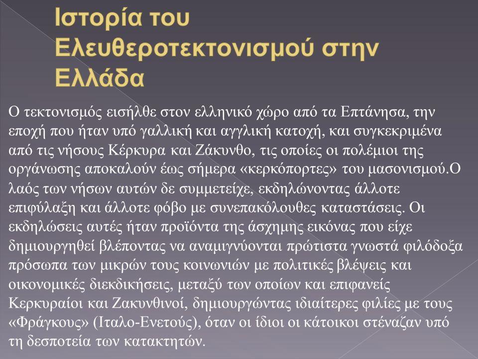 Ιστορία του Ελευθεροτεκτονισμού στην Ελλάδα