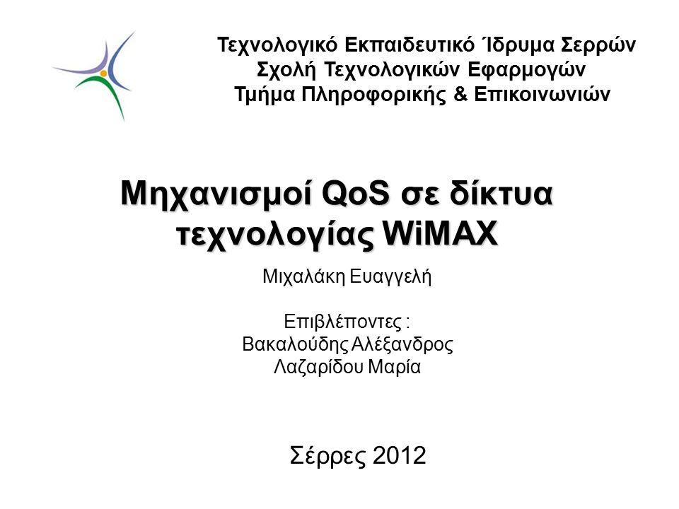 Μηχανισμοί QoS σε δίκτυα τεχνολογίας WiMAX