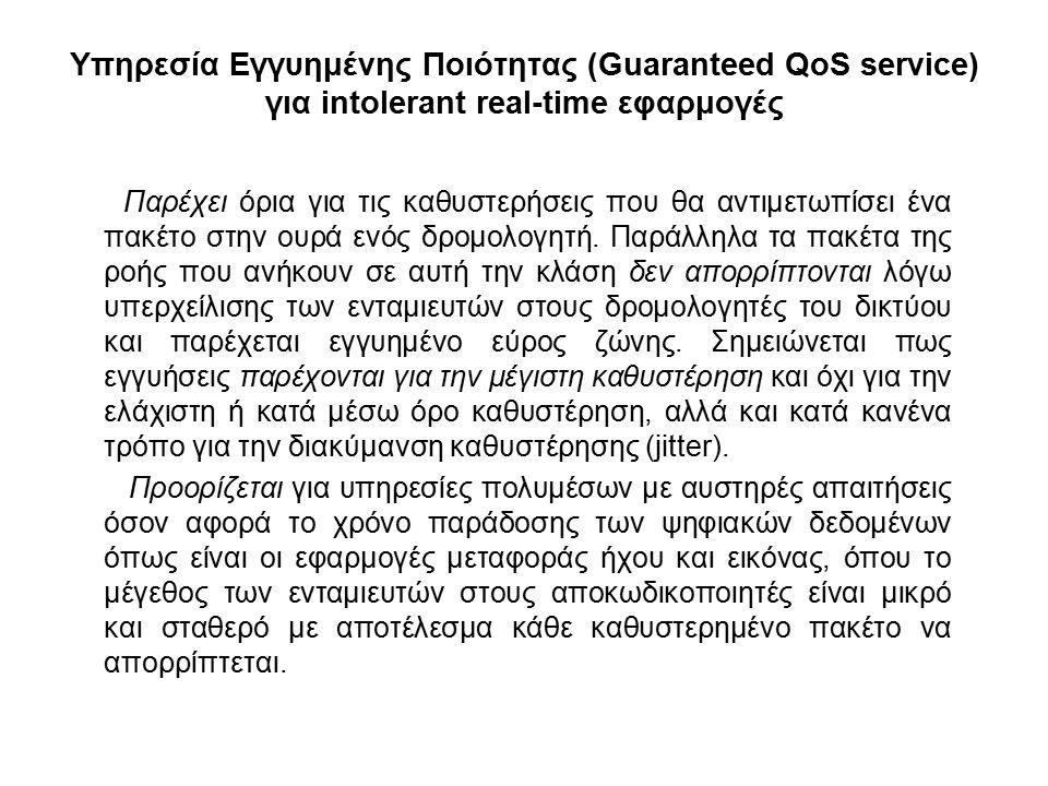 Yπηρεσία Εγγυημένης Ποιότητας (Guaranteed QoS service) για intolerant real-time εφαρμογές