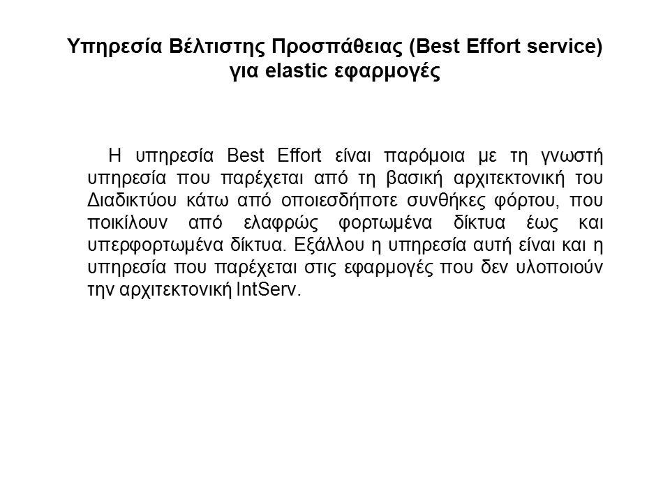 Υπηρεσία Βέλτιστης Προσπάθειας (Best Effort service) για elastic εφαρμογές