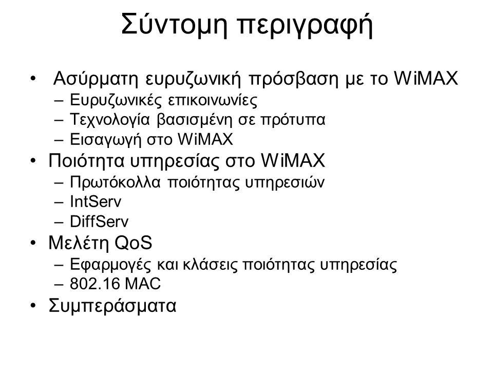 Σύντομη περιγραφή Ασύρματη ευρυζωνική πρόσβαση με το WiMAX