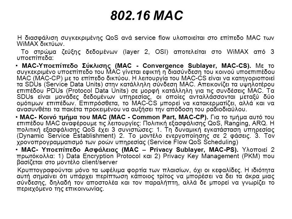 802.16 MAC Η διασφάλιση συγκεκριμένης QoS ανά service flow υλοποιείται στο επίπεδο MAC των WiMAX δικτύων.