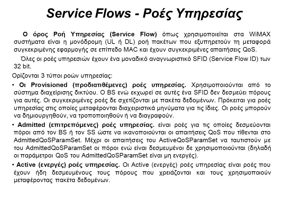 Service Flows - Ροές Υπηρεσίας