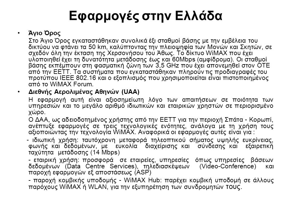 Εφαρμογές στην Ελλάδα Άγιο Όρος