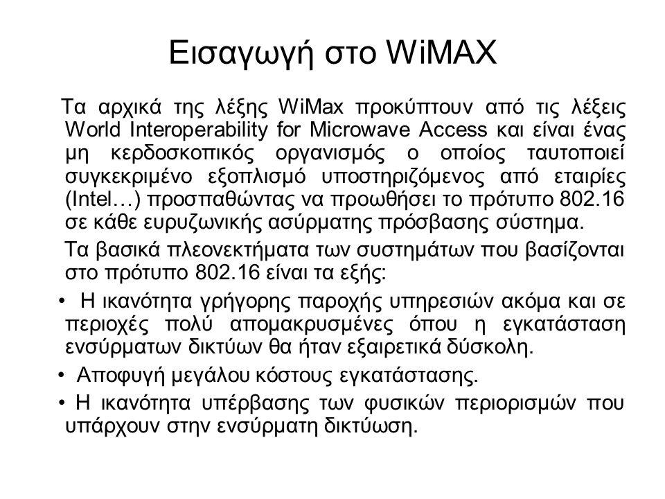 Εισαγωγή στο WiMAX