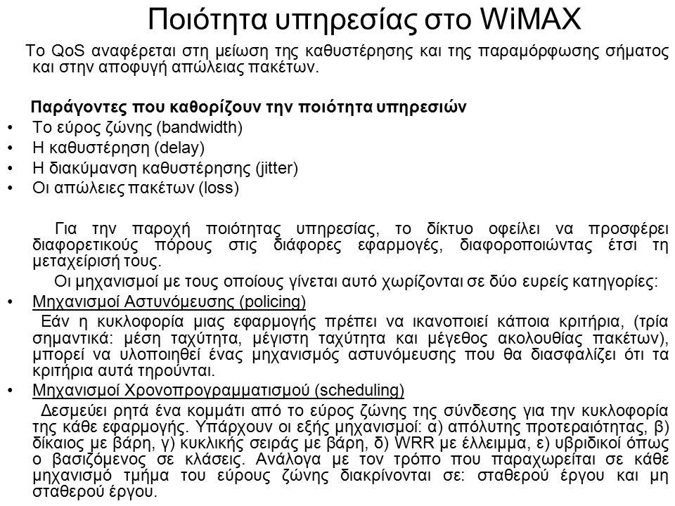 Ποιότητα υπηρεσίας στο WiMAX