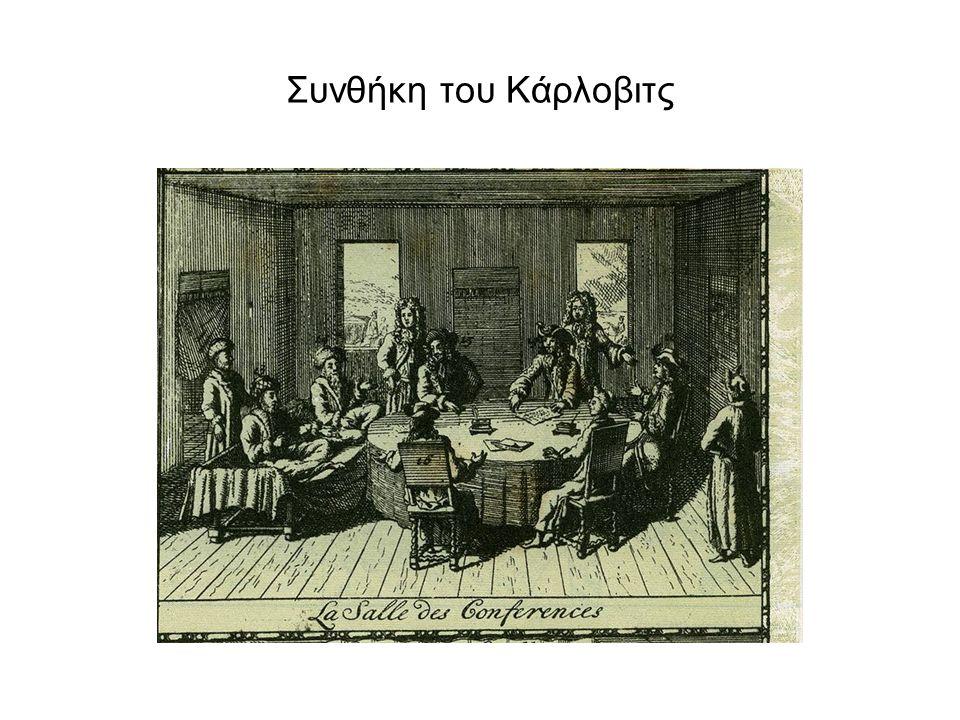 Συνθήκη του Κάρλοβιτς