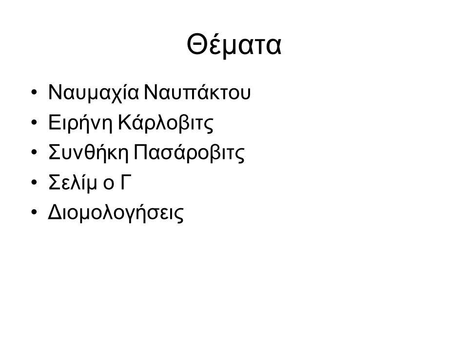 Θέματα Ναυμαχία Ναυπάκτου Ειρήνη Κάρλοβιτς Συνθήκη Πασάροβιτς