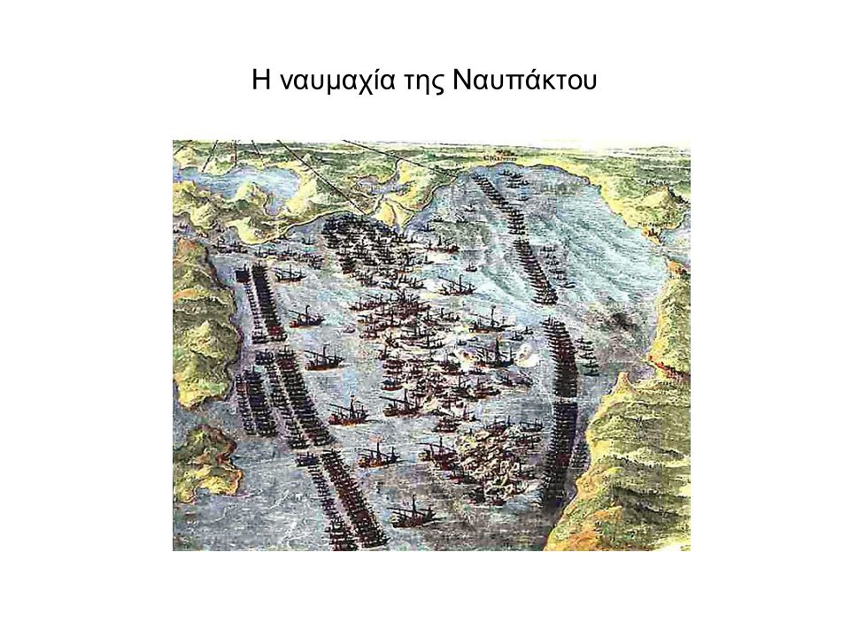 Η ναυμαχία της Ναυπάκτου