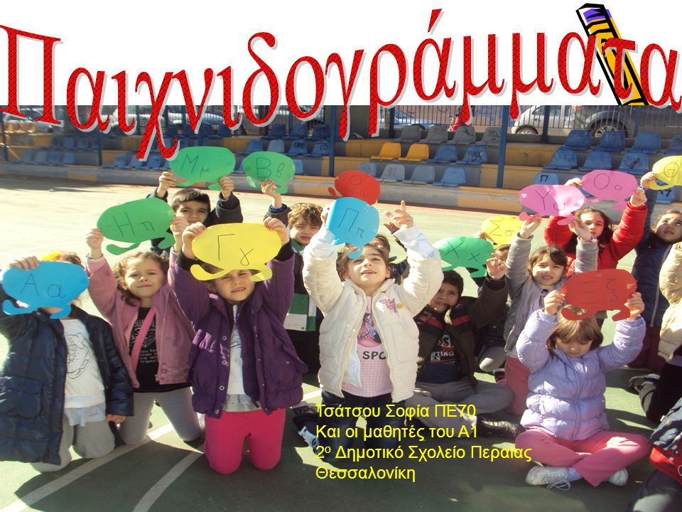 Παιχνιδογράμματα Τσάτσου Σοφία ΠΕ70 Και οι μαθητές του Α1