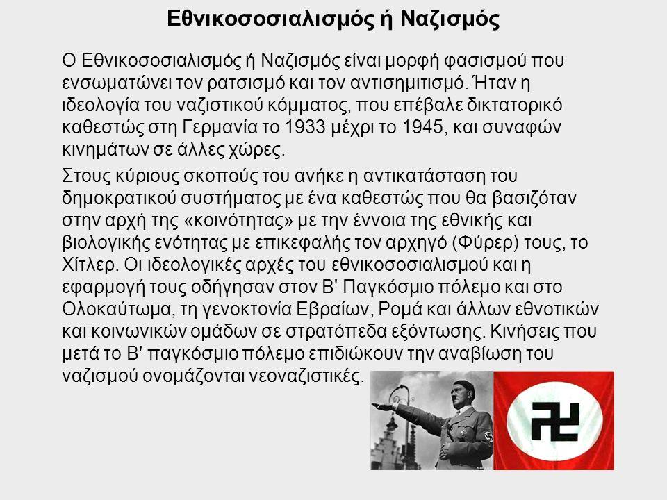Εθνικοσοσιαλισμός ή Ναζισμός