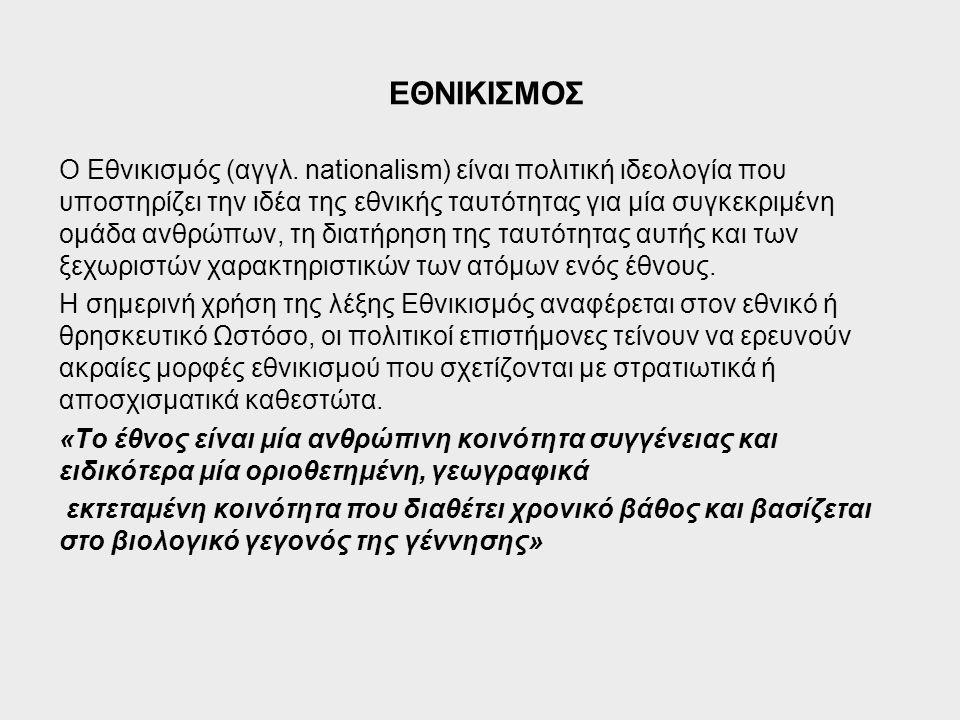 ΕΘΝΙΚΙΣΜΟΣ