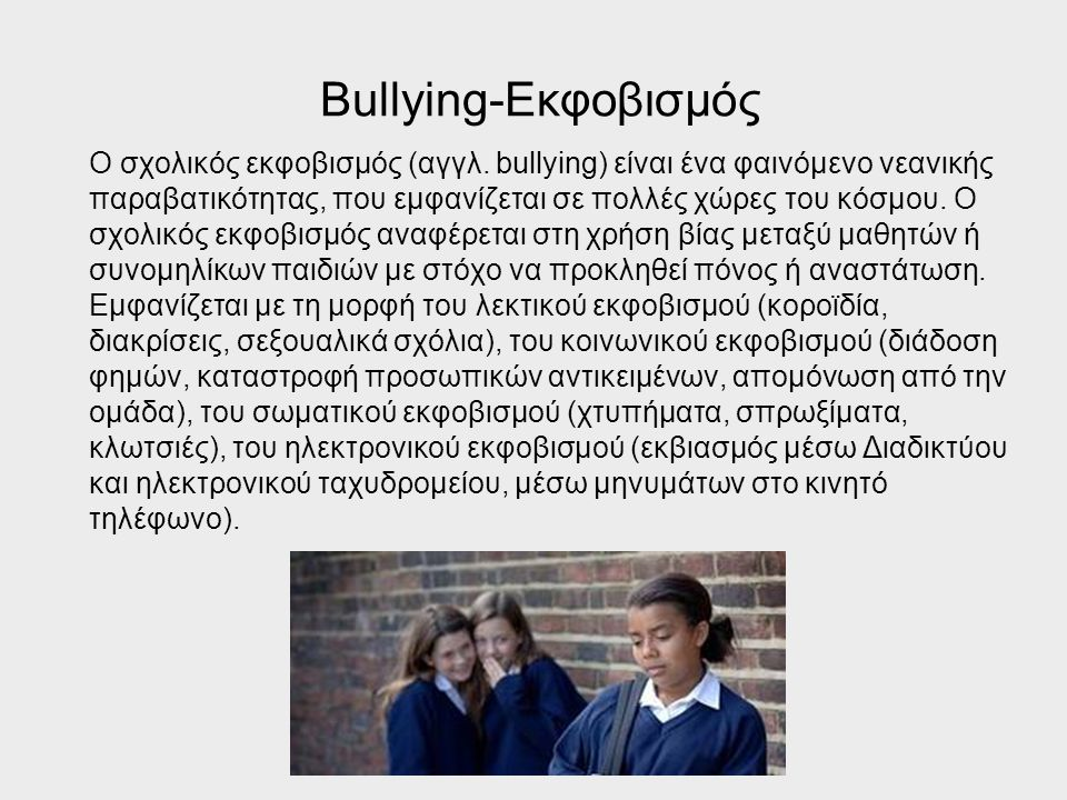 Bullying-Εκφοβισμός