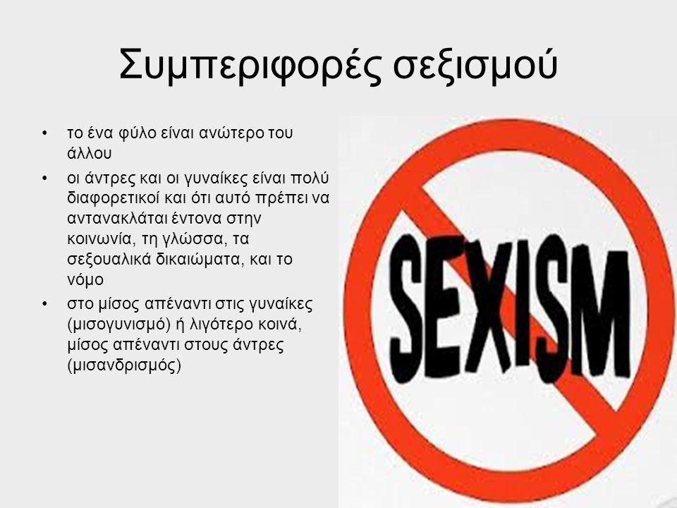 Συμπεριφορές σεξισμού
