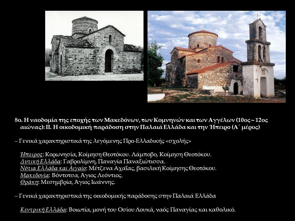 8ο. Η ναοδομία της εποχής των Μακεδόνων, των Κομνηνών και των Αγγέλων (10ος – 12ος αιώνας): ΙΙ. Η οικοδομική παράδοση στην Παλαιά Ελλάδα και την Ήπειρο (Α΄ μέρος)
