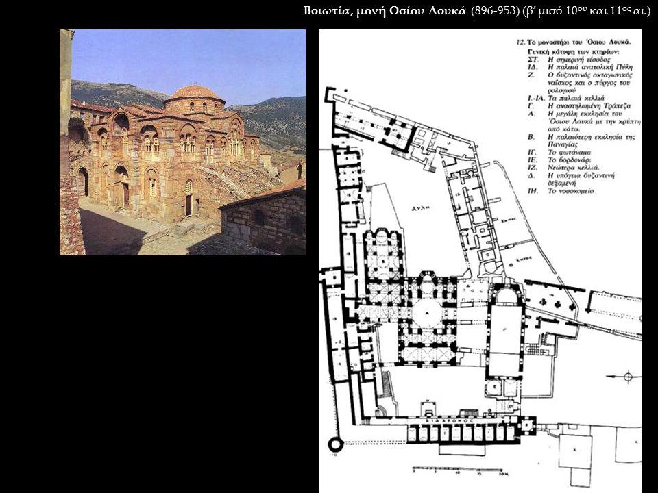 Βοιωτία, μονή Οσίου Λουκά (896-953) (β' μισό 10ου και 11ος αι.)