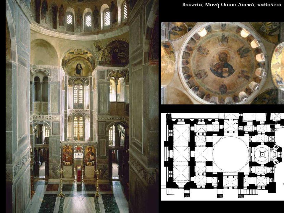 Βοιωτία, Μονή Οσίου Λουκά, καθολικό