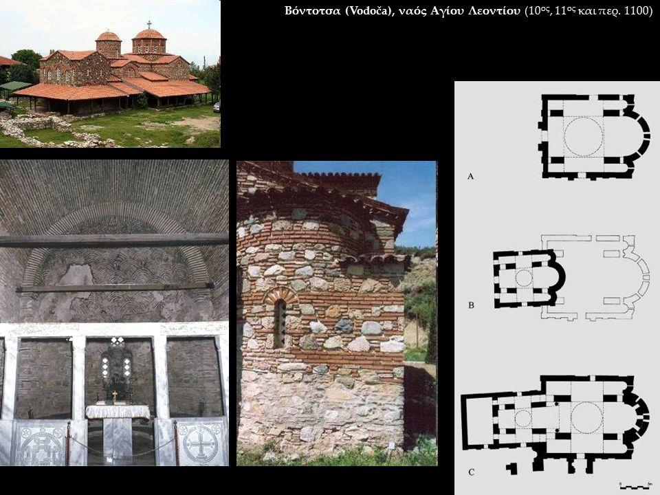 Βόντοτσα (Vodoča), ναός Αγίου Λεοντίου (10ος, 11ος και περ. 1100)
