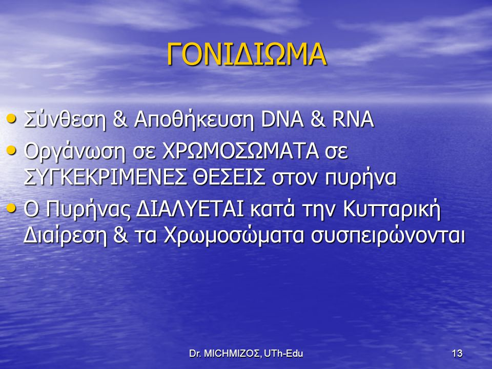 ΓΟΝΙΔΙΩΜΑ Σύνθεση & Αποθήκευση DNA & RNA