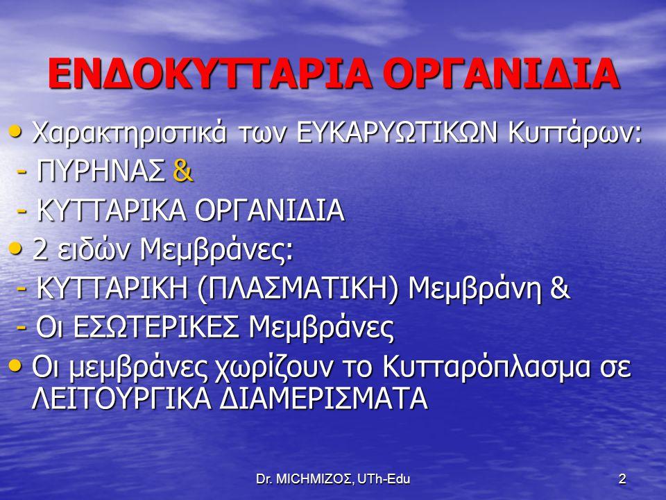 ΕΝΔΟΚΥΤΤΑΡΙΑ ΟΡΓΑΝΙΔΙΑ