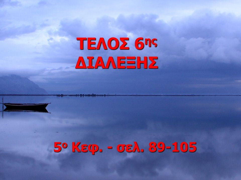 ΤΕΛΟΣ 6ης ΔΙΑΛΕΞΗΣ 5ο Κεφ. - σελ. 89-105 Dr. ΜΙCHΜΙΖΟΣ, UTh-Edu