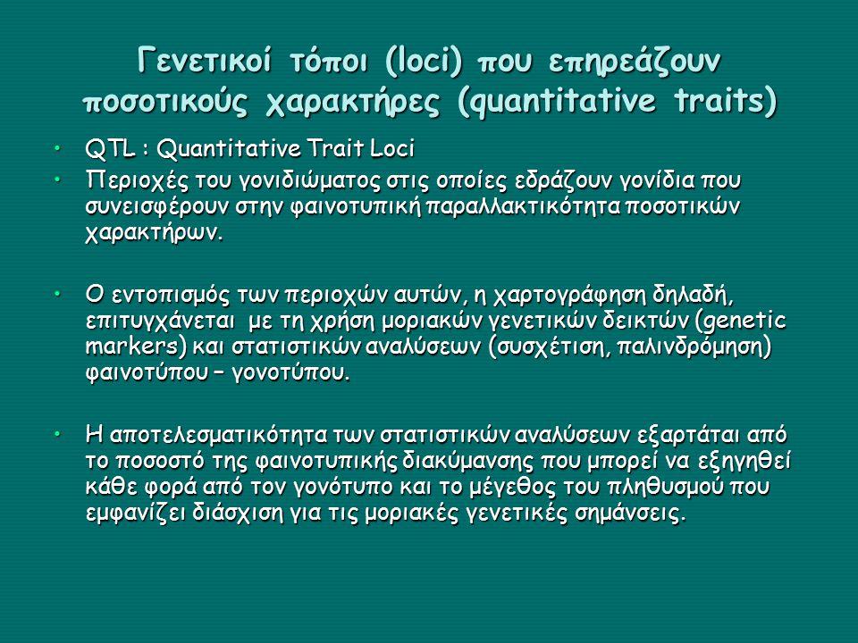 Γενετικοί τόποι (loci) που επηρεάζουν ποσοτικούς χαρακτήρες (quantitative traits)