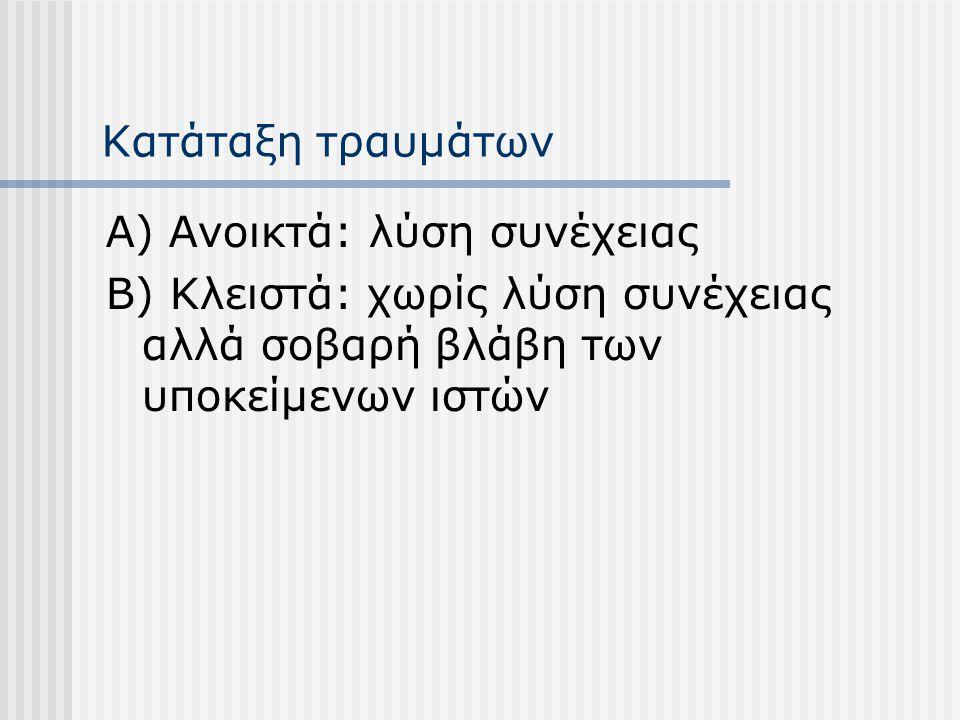 Κατάταξη τραυμάτων Α) Ανοικτά: λύση συνέχειας.
