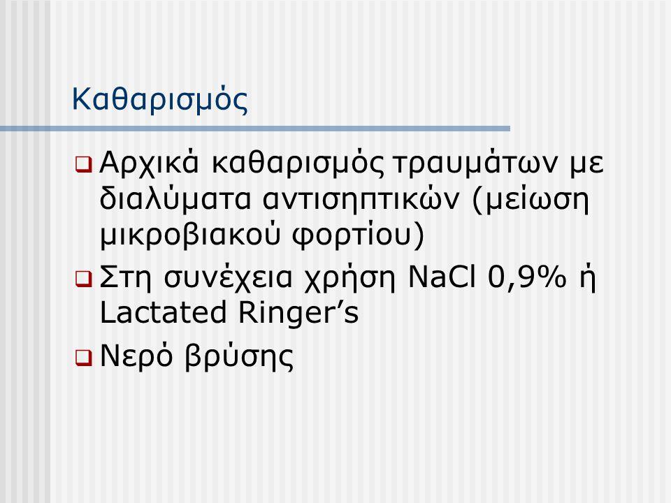 Καθαρισμός Αρχικά καθαρισμός τραυμάτων με διαλύματα αντισηπτικών (μείωση μικροβιακού φορτίου) Στη συνέχεια χρήση NaCl 0,9% ή Lactated Ringer's.
