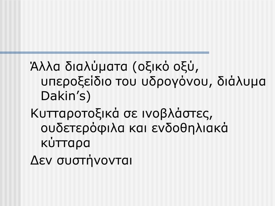 Άλλα διαλύματα (οξικό οξύ, υπεροξείδιο του υδρογόνου, διάλυμα Dakin's)