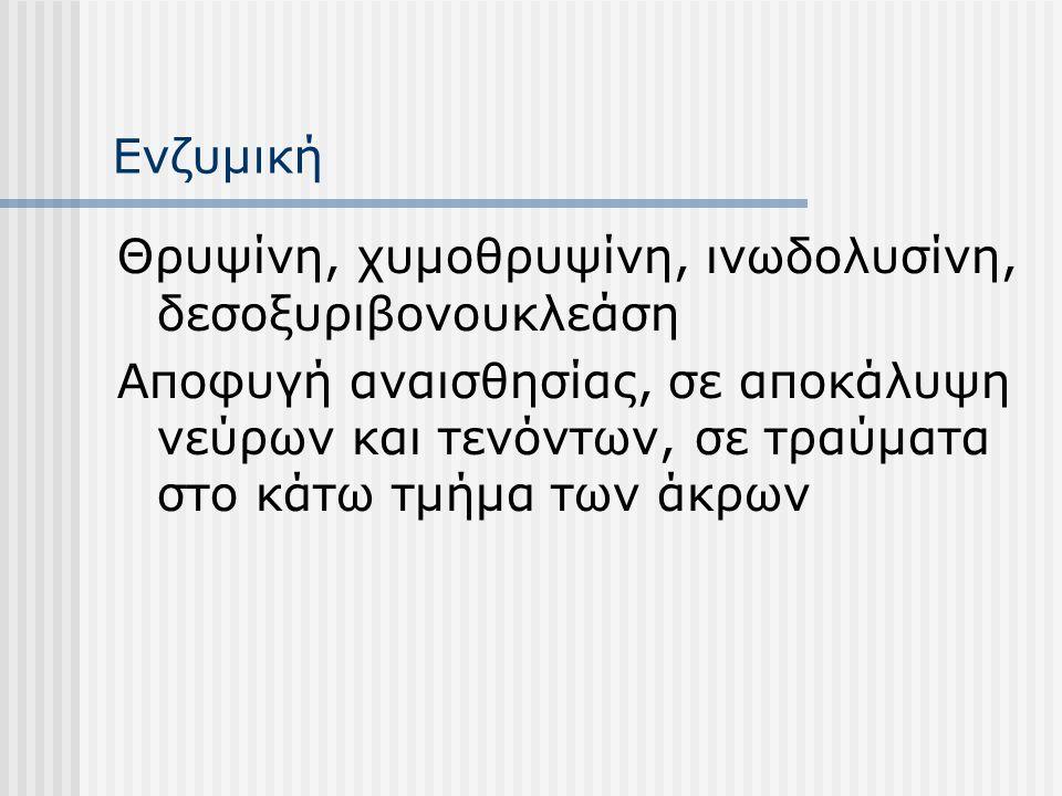Ενζυμική Θρυψίνη, χυμοθρυψίνη, ινωδολυσίνη, δεσοξυριβονουκλεάση.