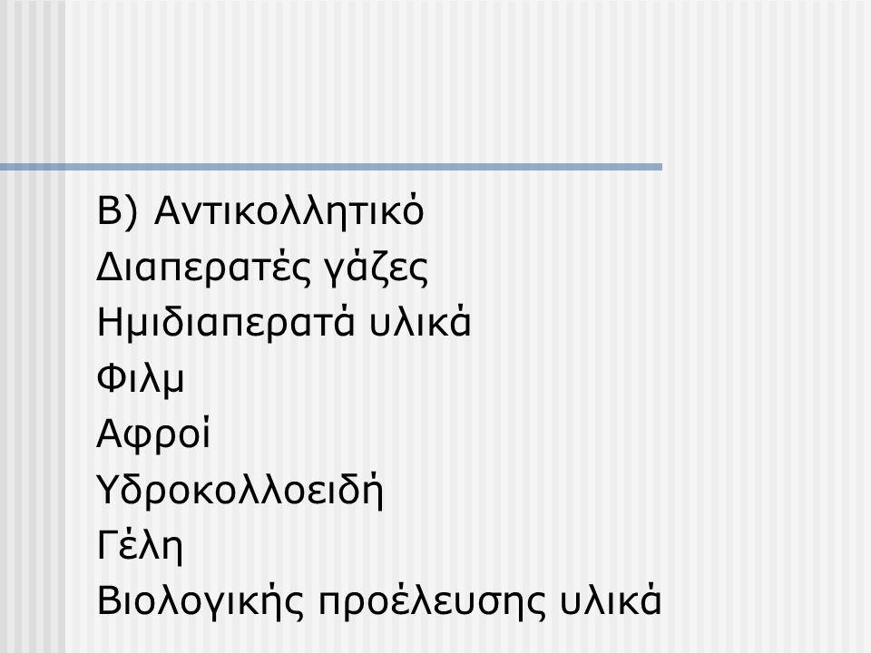 Β) Αντικολλητικό Διαπερατές γάζες. Ημιδιαπερατά υλικά.