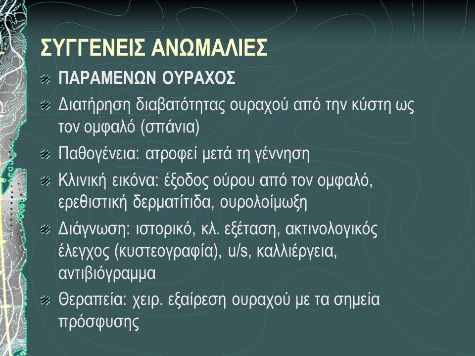 ΣΥΓΓΕΝΕΙΣ ΑΝΩΜΑΛΙΕΣ ΠΑΡΑΜΕΝΩΝ ΟΥΡΑΧΟΣ