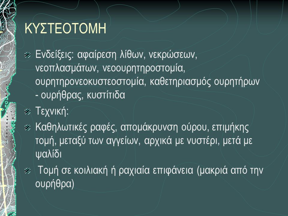 ΚΥΣΤΕΟΤΟΜΗ