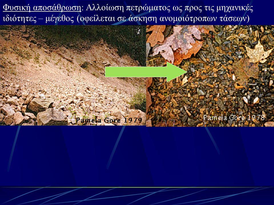 Φυσική αποσάθρωση: Αλλοίωση πετρώματος ως προς τις μηχανικές