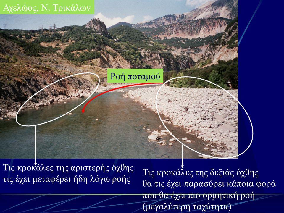 Αχελώος, Ν. Τρικάλων Ροή ποταμού. Τις κροκάλες της αριστερής όχθης. τις έχει μεταφέρει ήδη λόγω ροής.