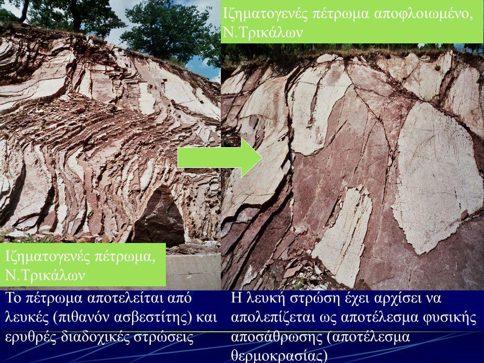 Ιζηματογενές πέτρωμα, Ν.Τρικάλων. Ιζηματογενές πέτρωμα αποφλοιωμένο, Ν.Τρικάλων. Το πέτρωμα αποτελείται από.