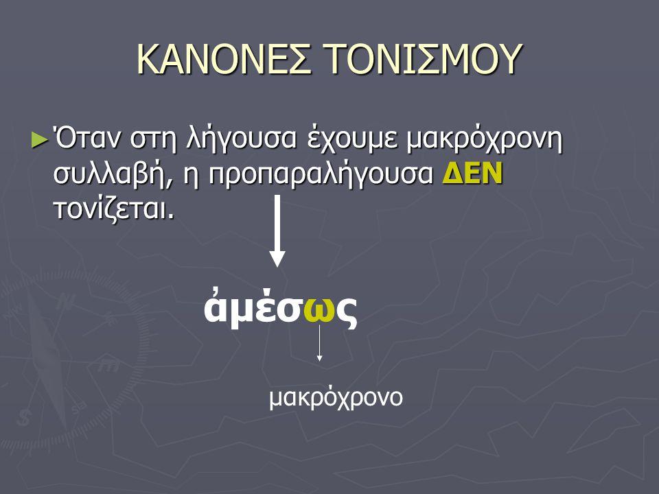 ΚΑΝΟΝΕΣ ΤΟΝΙΣΜΟΥ ἀμέσως