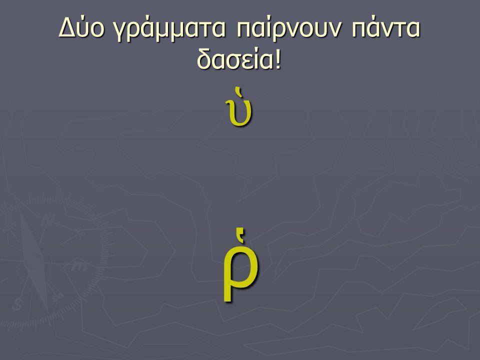 Δύο γράμματα παίρνουν πάντα δασεία!