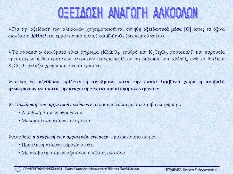 ΟΞΕΙΔΩΣΗ ΑΝΑΓΩΓΗ ΑΛΚΟΟΛΩΝ