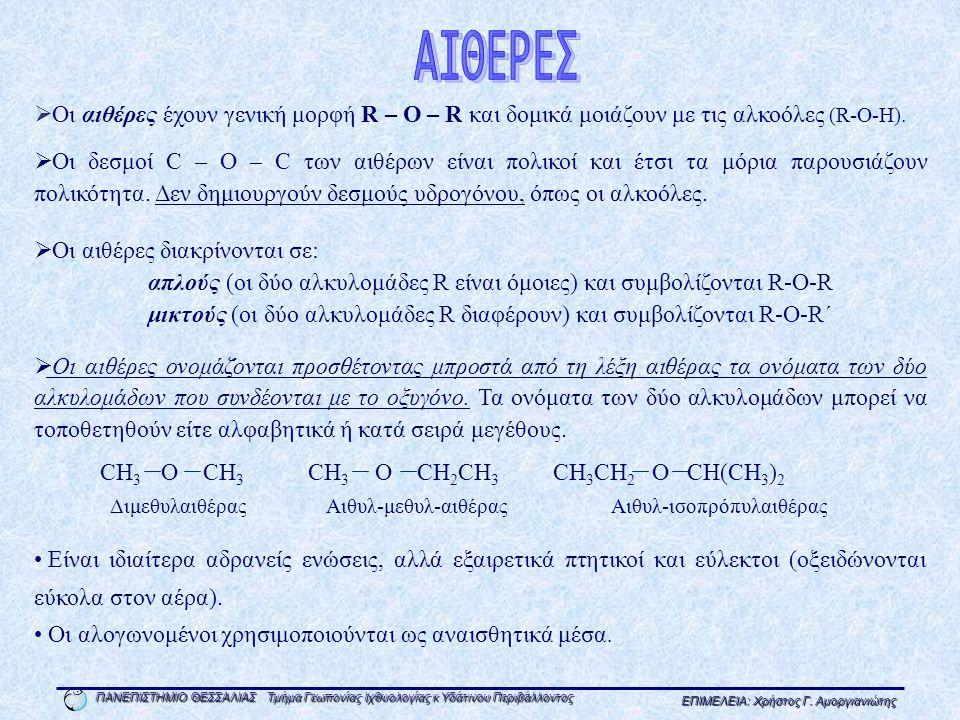 ΑΙΘΕΡΕΣ Διμεθυλαιθέρας Αιθυλ-μεθυλ-αιθέρας Αιθυλ-ισοπρόπυλαιθέρας