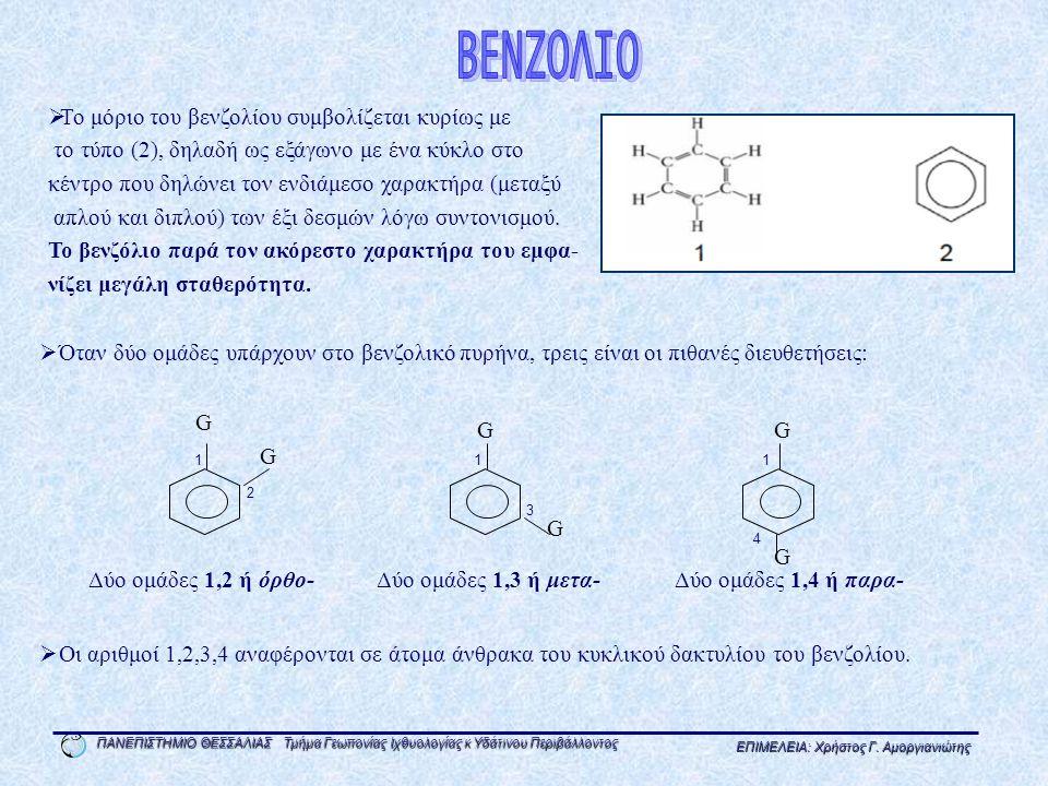 ΒΕΝΖΟΛΙΟ Το μόριο του βενζολίου συμβολίζεται κυρίως με
