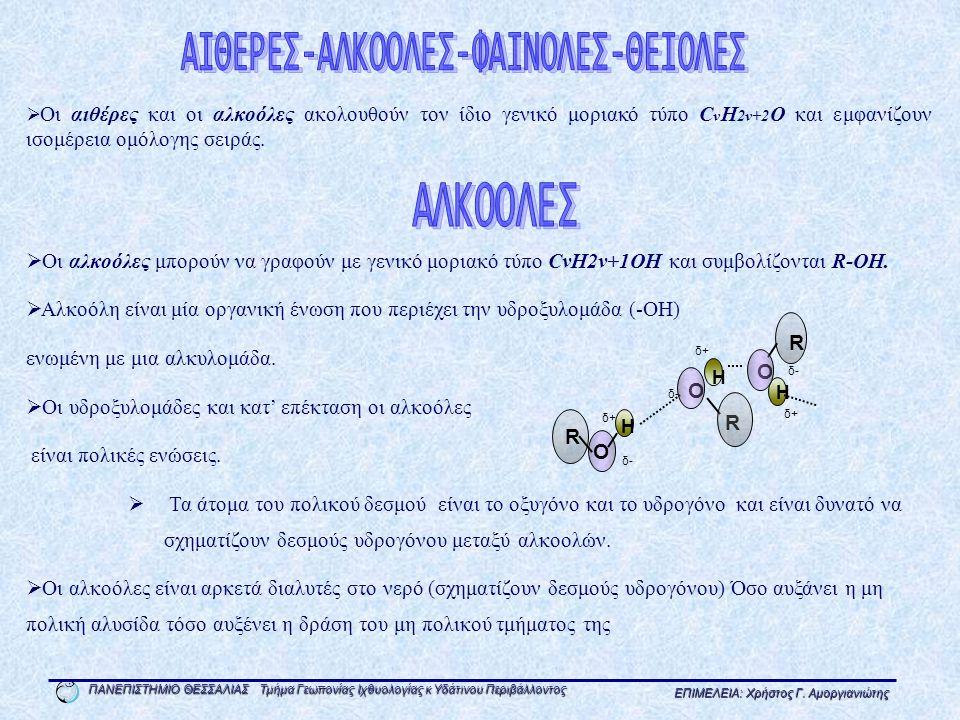 ΑΙΘΕΡΕΣ-ΑΛΚΟΟΛΕΣ-ΦΑΙΝΟΛΕΣ-ΘΕΙΟΛΕΣ