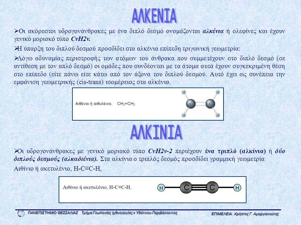 ΑΛΚΕΝΙΑ Οι ακόρεστοι υδρογονάνθρακες με ένα διπλό δεσμό ονομάζονται αλκένια ή ολεφίνες και έχουν γενικό μοριακό τύπο CvH2v.