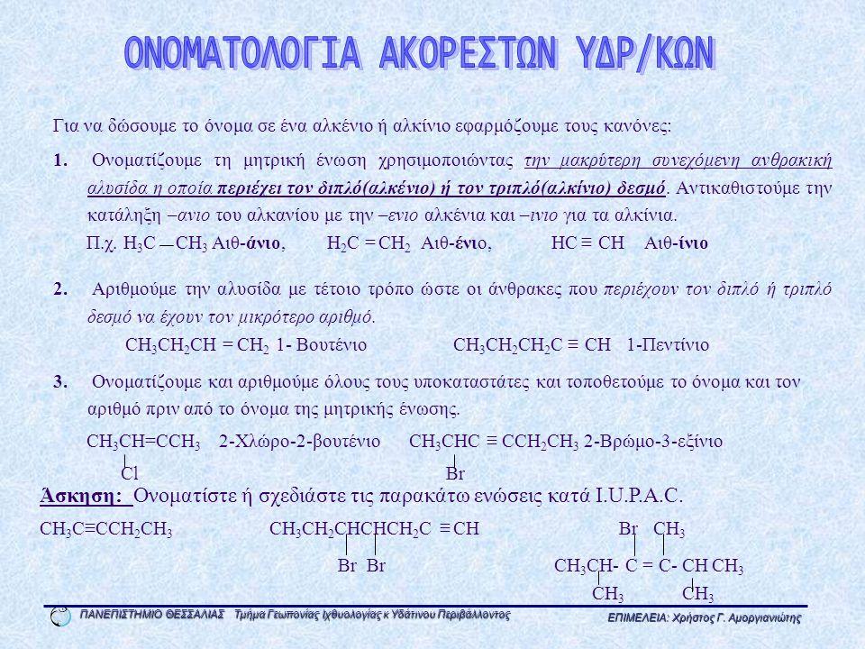 ΟΝΟΜΑΤΟΛΟΓΙΑ ΑΚΟΡΕΣΤΩΝ ΥΔΡ/ΚΩΝ