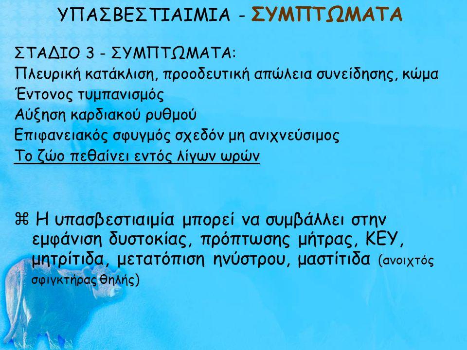 ΥΠΑΣΒΕΣΤΙΑΙΜΙΑ - ΣΥΜΠΤΩΜΑΤΑ